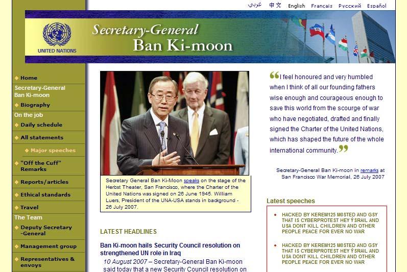 改竄された国連サイト