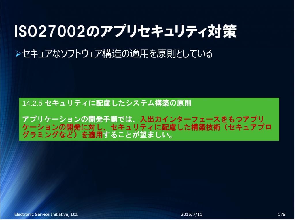 ISO 27002のアプリセキュリティ対策