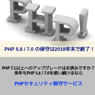 PHPセキュリティ保守サービス
